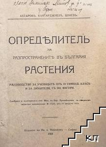 Определитель на разпространените въ България растения