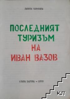 Последният туризъм на Иван Вазов