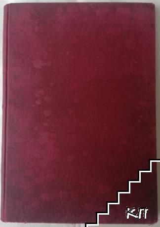 Списъкъ на неделните сказки и вечерните лекции отъ Софрони Никовъ. Серия 1: Основните закони на живота. Човекътъ въ историята си