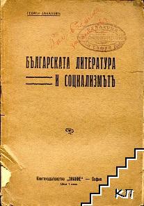 Българската литература и социализмътъ