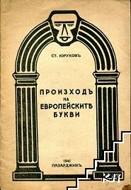 Произходъ на европейските букви