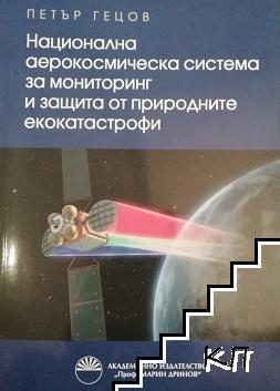 Национална аерокосмическа система за мониторинг и защита от природните екокатастрофи