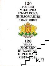 120 години модерна българска дипломация (1879-1999) / 120 Years Modern Bulgarian Diplomacy (1879-1999)