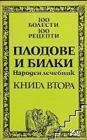 100 болести, 100 рецепти. Книга 2: Плодове и билки