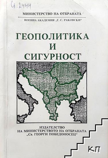 Геополитика и сигурност