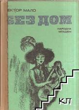 Без дом