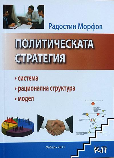 Политическата стратегия