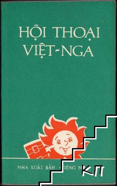 Вьетнамско-русский разговорник / Hội thoại Việt-Nga