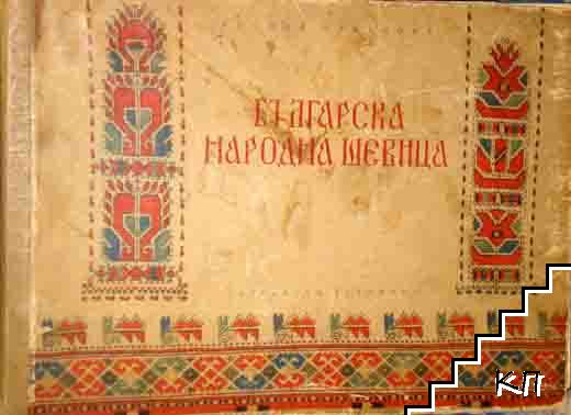 Българска народна шевица