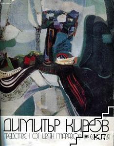 Димитър Киров