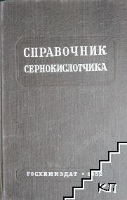 Справочник сернокислотчика