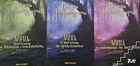 Мина, магиите и бялата стъкленица. Книга 1-3