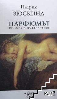 Парфюмът: Историята на един убиец