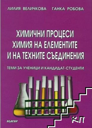 Химични процеси. Химия на елементите и техните съединения