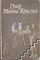 Граф Монте Кристо. Книга 1