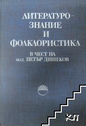 Литературознание и фолклористика
