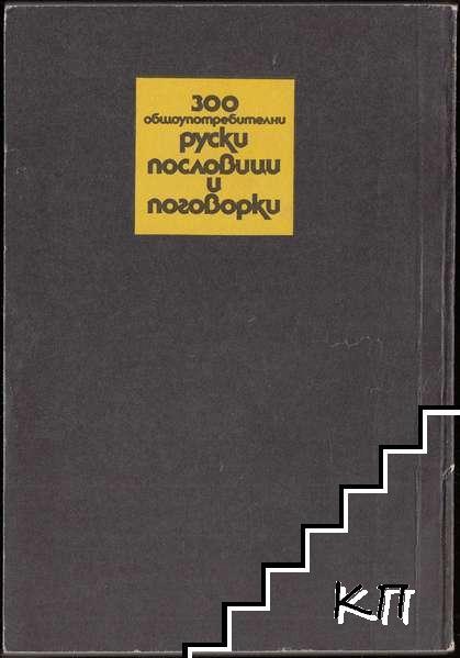 300 общоупотребителни руски пословици и поговорки (Допълнителна снимка 1)