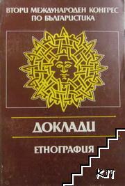 Доклади от Втори международен конгрес по българистика. Том 10: Етнография