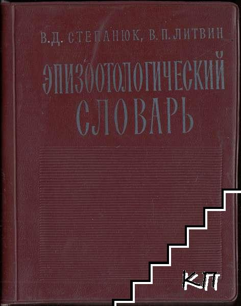 Эпизоотологический словарь