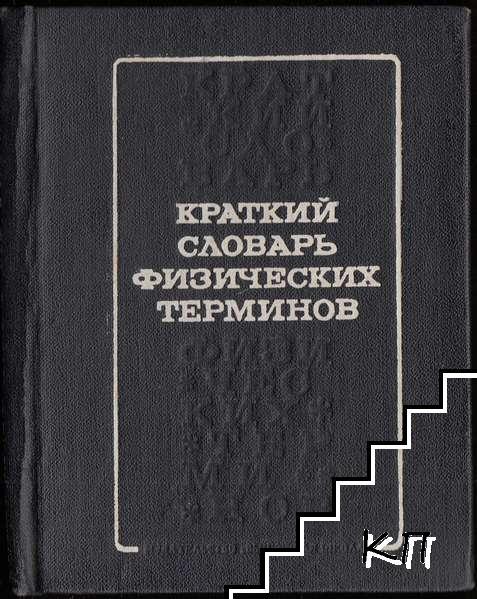 Краткий словарь физических терминов