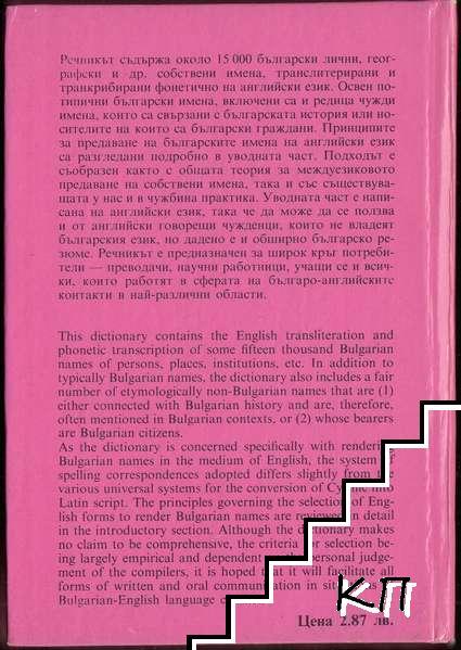 Английски правопис и изговор на имената в българския език / An English Dictionary of Bulgarian Names Spelling and Pronunciation (Допълнителна снимка 1)