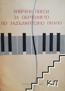 Избрани пиеси за обучението по задължително пиано. Част 1