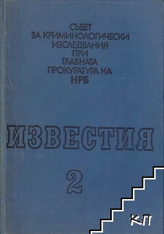 Известия на междуведомствения съвет за криминологически изследвания. Том 2