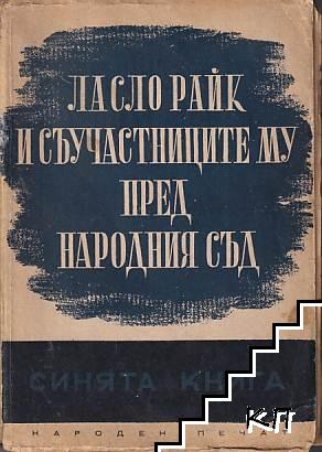 Ласло Райк и съучастниците му пред Народния съд