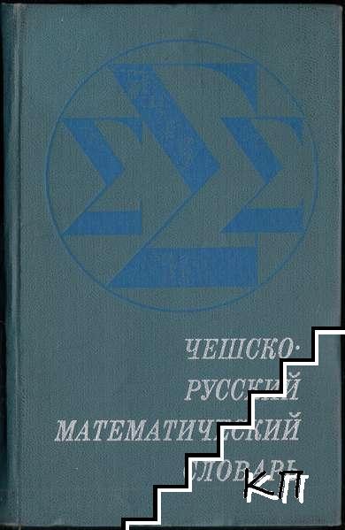 Чешско-русский математический словарь / Česko-rusky matematicky slovnik