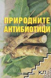 Природните антибиотици