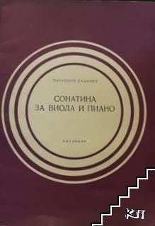 Сонатина за виола и пиано