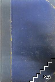 Изъ старата българска книжнина. Томъ 1