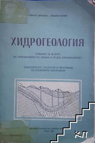 Хидрогеология