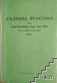 Съдебна практика на Върховния съд на НРБ. Граждански отделения 1957