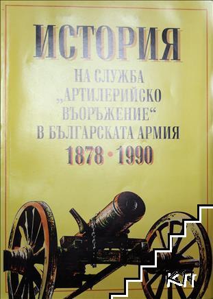 """История на служба """"Артилерийско въоръжение"""" в българската армия 1878-1990"""