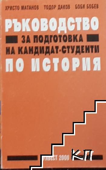 Ръководство за подготовка на кандидат-студенти по история