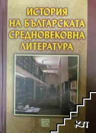 История на българската средновековна литература