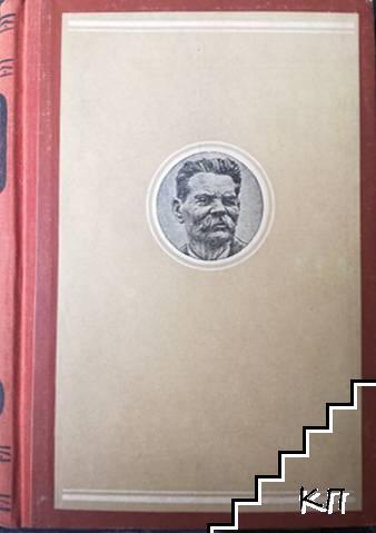 Събрани съчинения. Том 20: 1924-1925