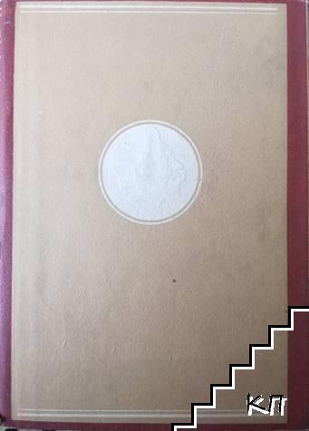 Събрани съчинения. Том 12: 1910-1915