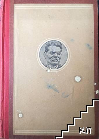 Събрани съчинения. Том 21: 1922-1926
