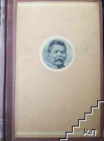 Събрани съчинения. Том 13: 1910-1915