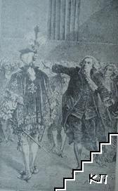 История на френската революция (Допълнителна снимка 2)