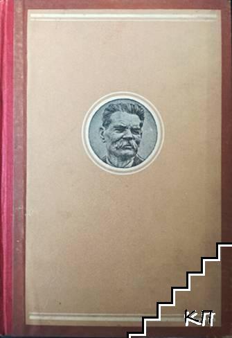Събрани съчинения. Том 22: 1904-1930. Спомени и бележки
