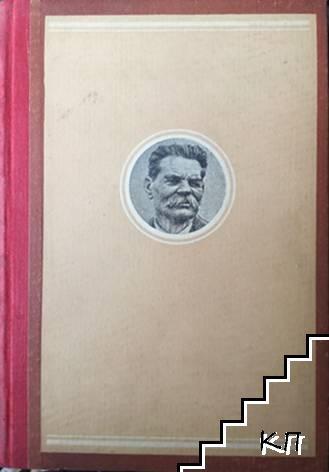 Събрани съчинения. Том 19: 1910-1915. Бележки от дневника