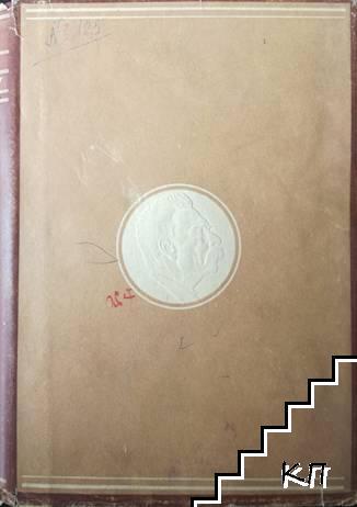 Събрани съчинения. Том 14-15: 1911-1918