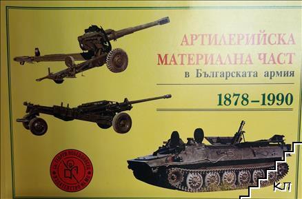 Артилерийска материална част в българската армия 1878-1990