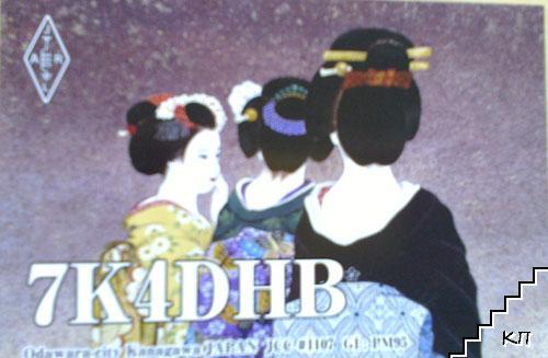 Три японки. Картичка с плик