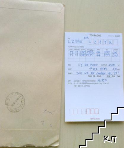 JJ 1QLT. Картичка с плик