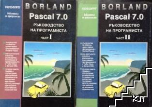 Pascal 7.0. Ръководство на програмиста. Част 1-2