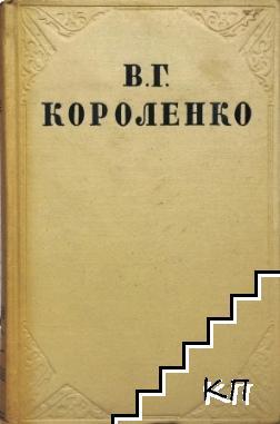 Собрание сочинений в десяти томах. Том 8